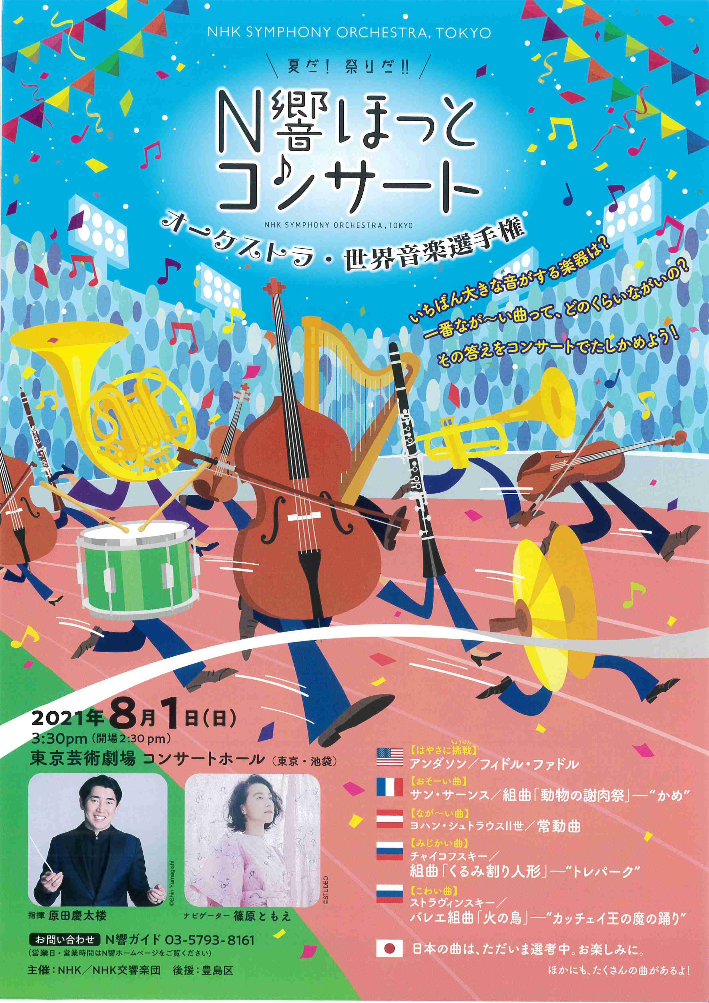 N響ほっとコンサート オーケストラ・世界音楽選手権