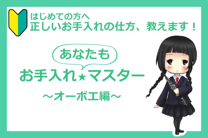 お手入れ★マスター【オーボエ編】