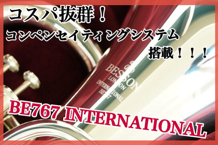 入荷レポート!『BESSON BE767-2-0 INTERNATIONAL』