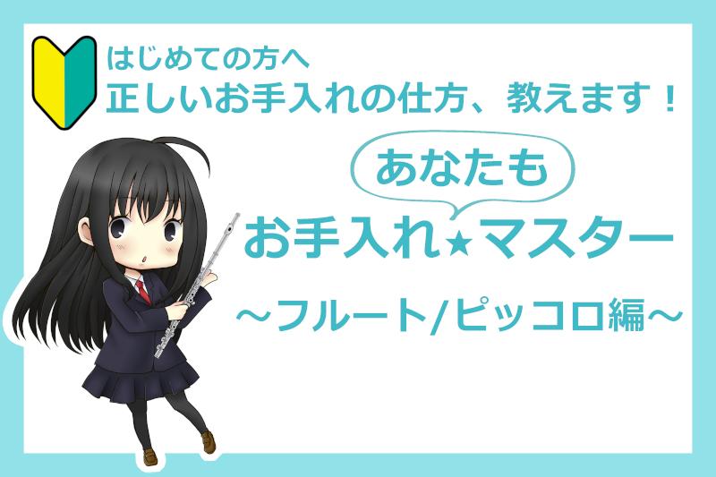 お手入れ★マスター【ピッコロ/フルート編】
