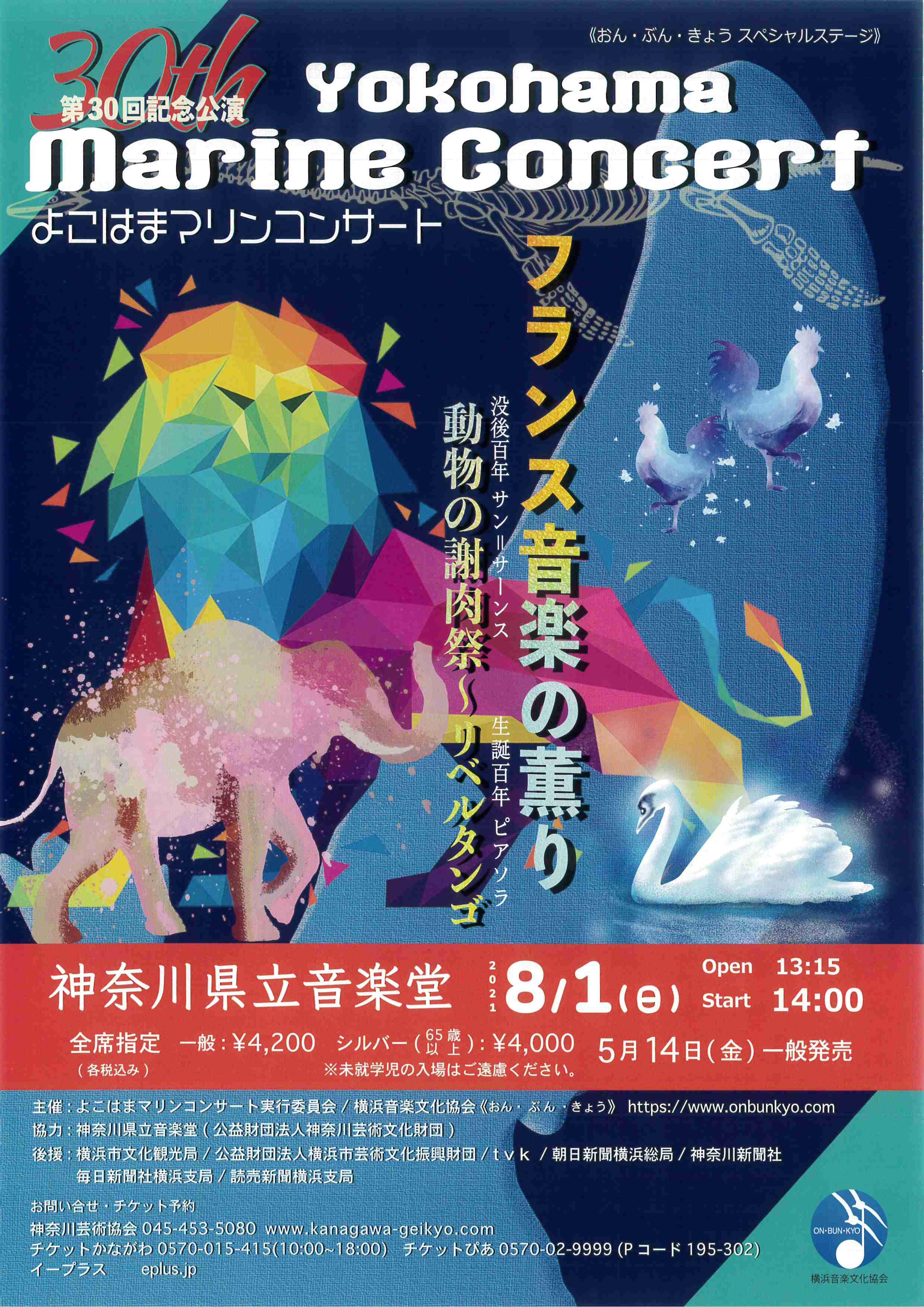 第30回記念公演 よこはまマリンコンサート