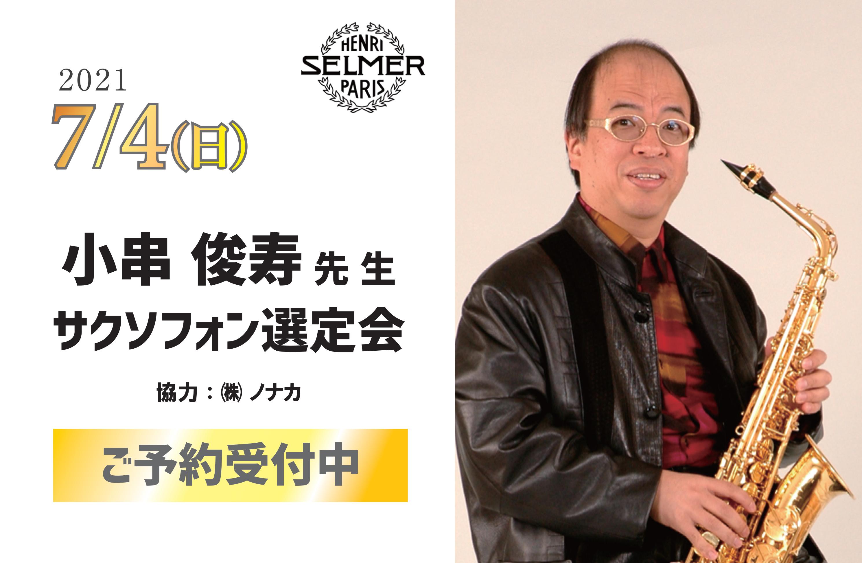 小串俊寿先生 サックス選定会