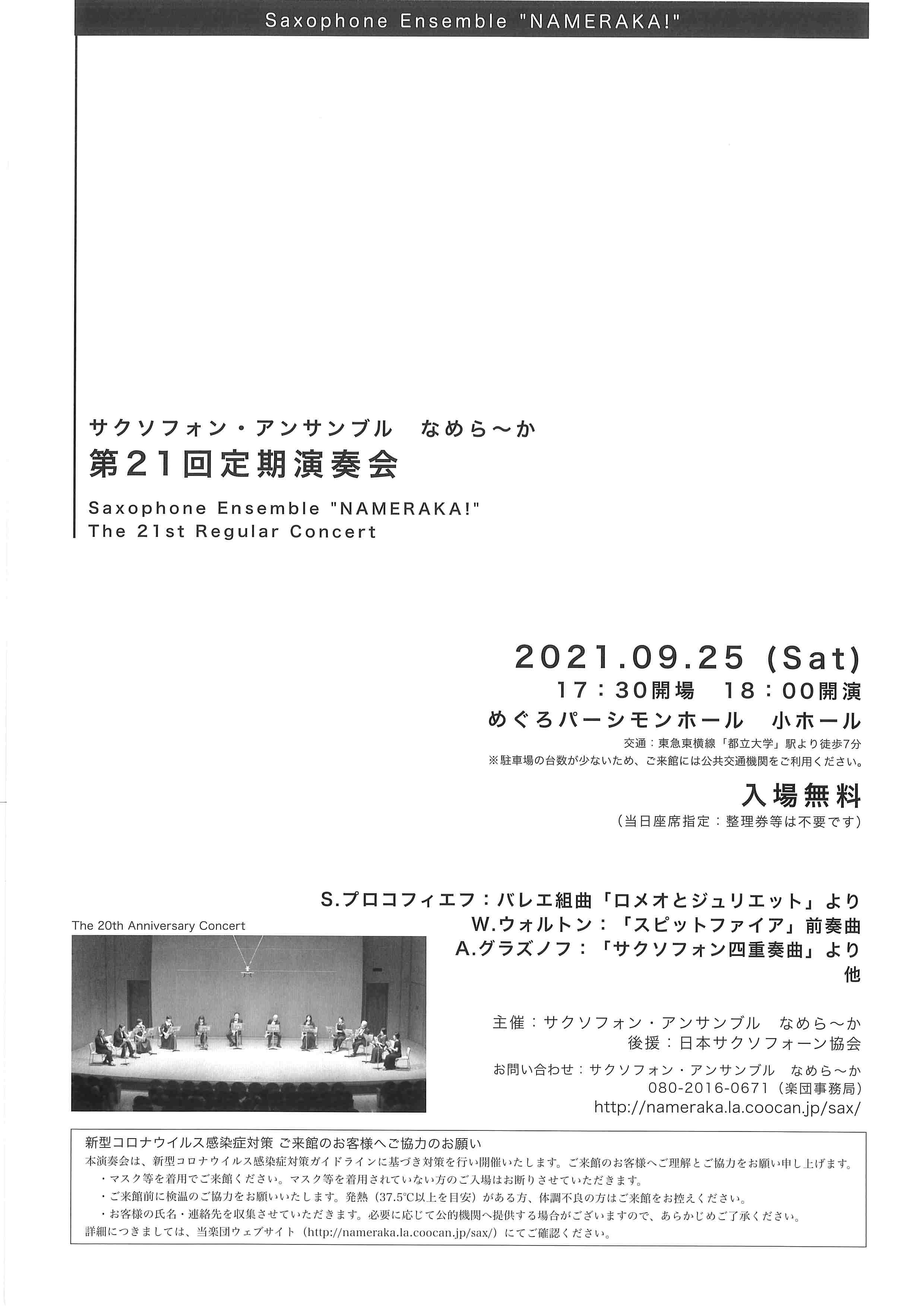 サクソフォン・アンサンブル なめら~か 第21回定期演奏会
