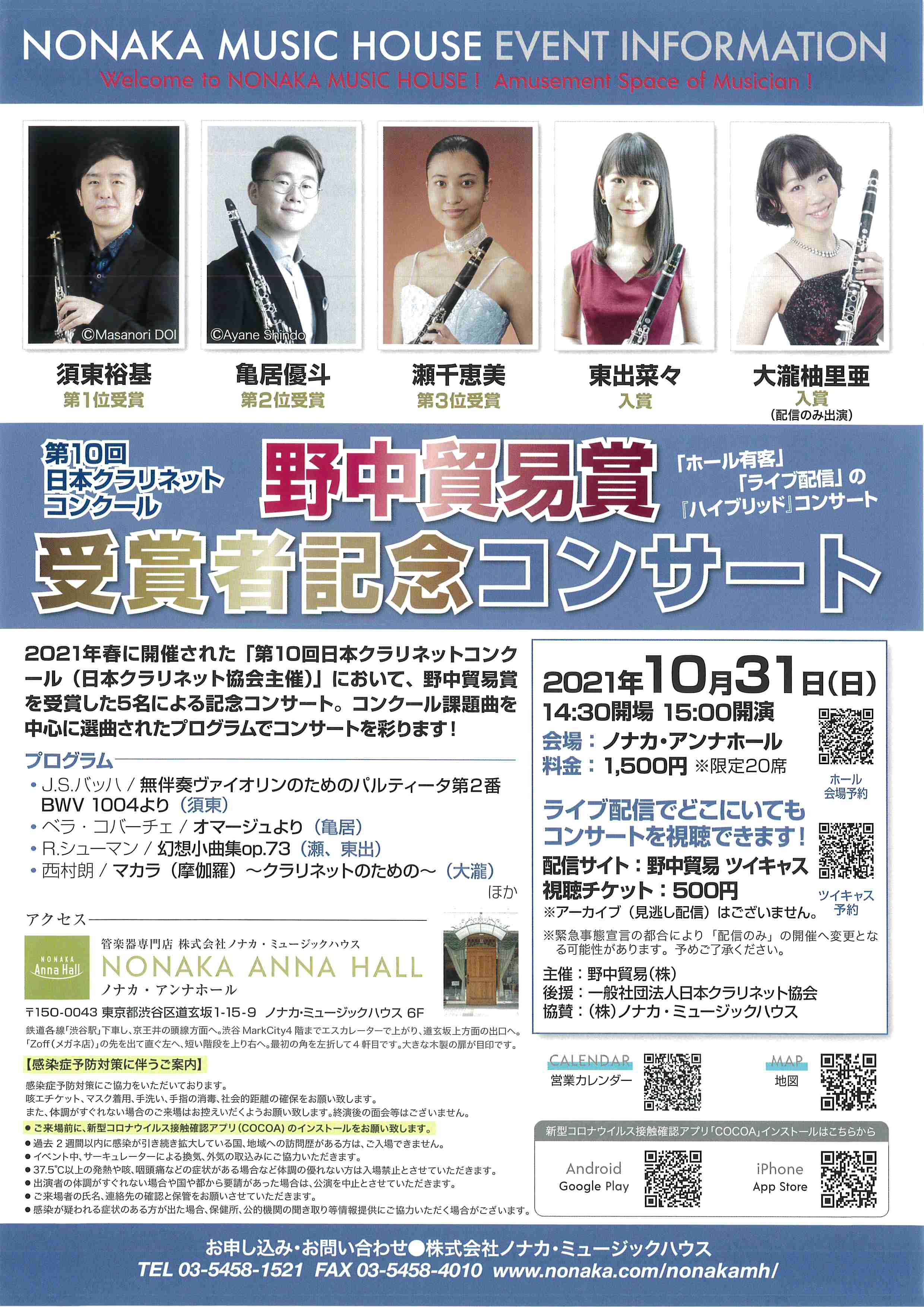 第10回 日本クラリネットコンクール 野中貿易賞 受賞者記念コンサート